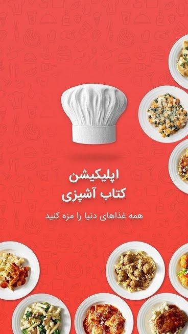 دانلود برنامه آشپزی 18 – آموزش غذاهای ایرانی، دسر، پیش غذا ، کباب