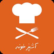 """دانلود برنامه آموزش آشپزی """"آشپزخونه 5"""" برای اندروید"""