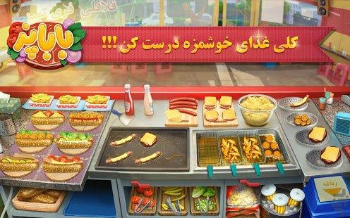 دانلود بازی آشپزی باباپز 1.02.61 برای اندروید