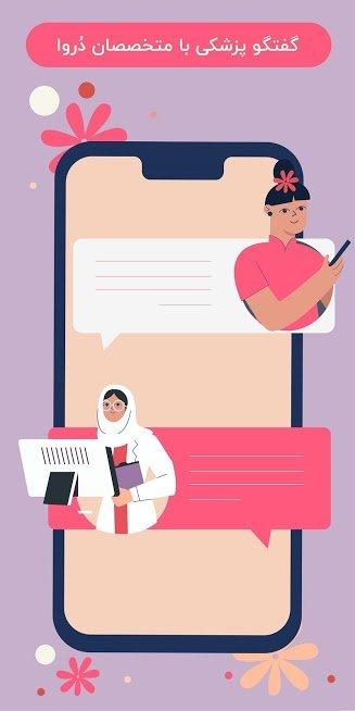 دانلود دروا 2.1.3 – برنامه دستیار سلامتی بانوان برای اندروید