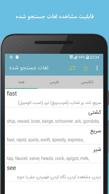 """دانلود Fastdic 3.5.0 – برنامه دیکشنری انگلیسی فارسی """"فست دیک"""" اندروید"""
